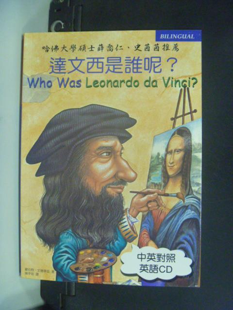 【書寶二手書T2/語言學習_NHG】達文西是誰呢_中英對照附1CD_陳亭如