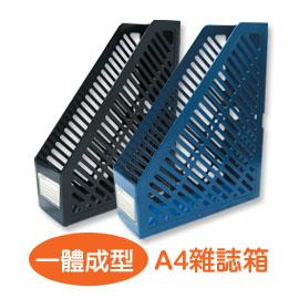 珠友 MB-69001 A4一體成型雜誌箱