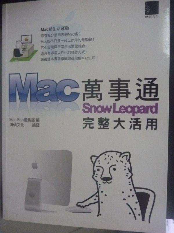 【書寶二手書T3/電腦_ZDS】Mac萬事通:SnowLeopard完整大活用_Mac Fan編集部