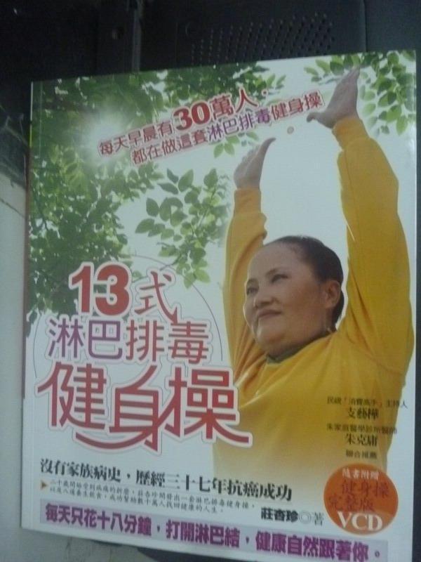 【書寶二手書T6/養生_WFI】13式淋巴排毒健身操_莊杏珍_附光碟