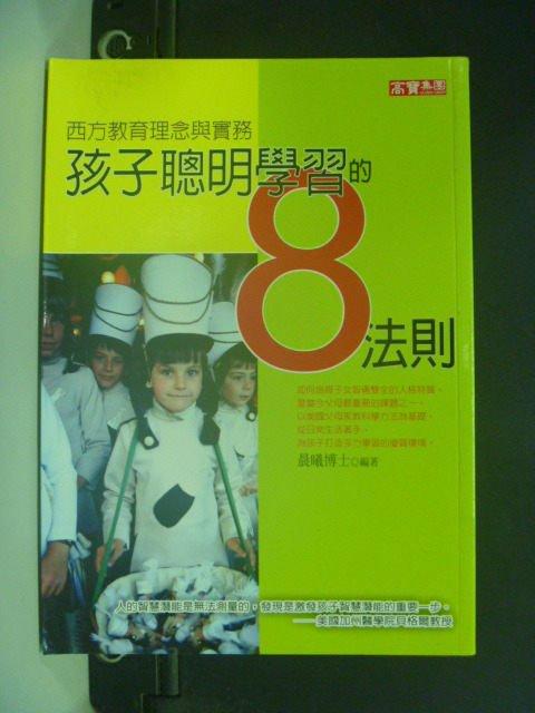 【書寶二手書T3/家庭_GIW】西方教育理念與實務:孩子聰明學習的8法則_晨曦