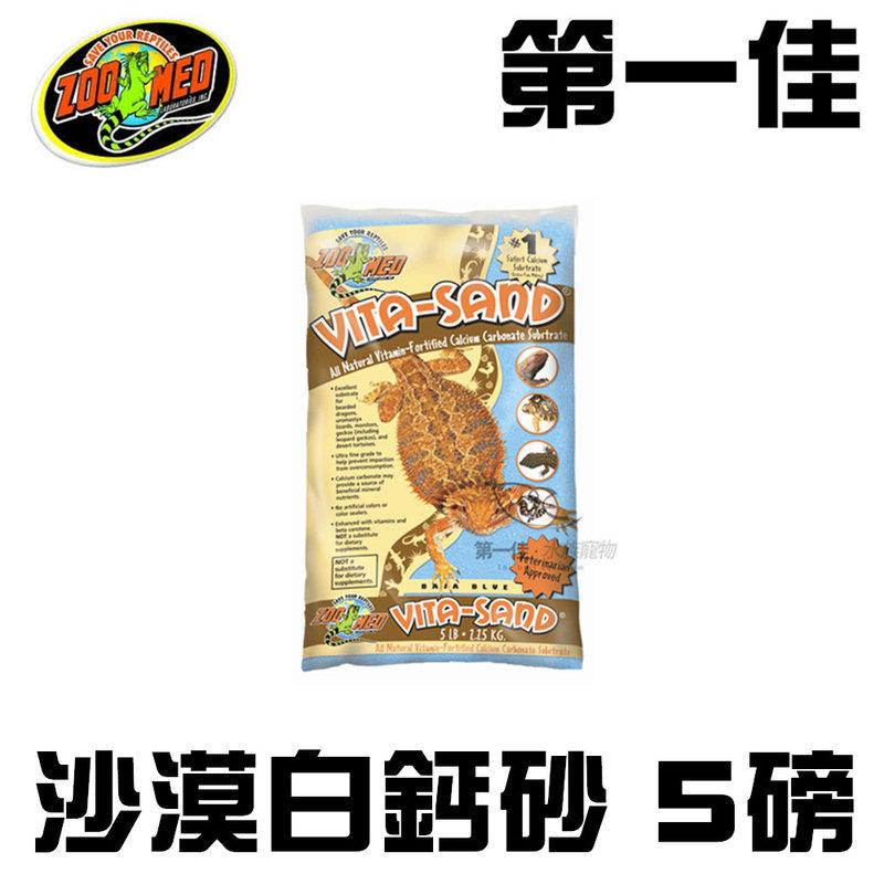 [第一佳水族寵物] 美國ZOO MED美國爬蟲最大廠 沙漠白鈣砂 鬃獅蜥 守宮 5磅