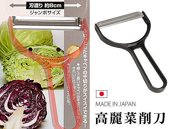 BO雜貨【SV3568】日本製 高麗菜削刀 高麗菜絲 菜絲 好拿握 削皮刀 水果刀 蘋果刀