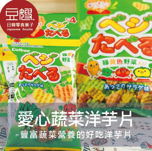 【豆嫂】日本零食 Calbee  愛心蔬菜洋芋片(袋裝)