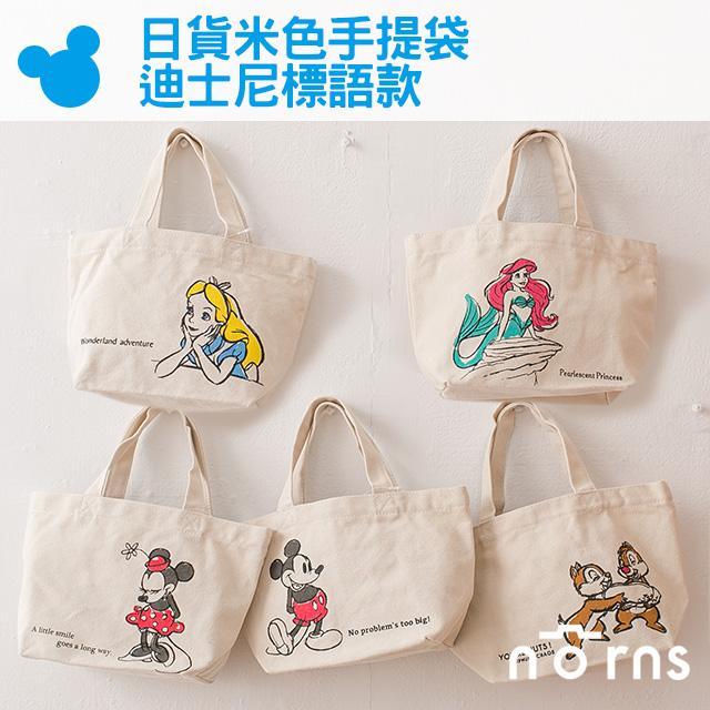 NORNS 【日貨米色手提袋 迪士尼標語款】米奇米妮 奇奇蒂蒂 小美人魚 便當袋 環保袋