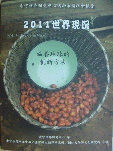 【書寶二手書T2/社會_YIZ】2011世界現況_滋養地球的創新方法_原價400