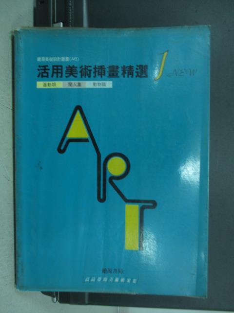 【書寶二手書T1/藝術_PHD】活用美術插畫精選(1)_民80_原價320