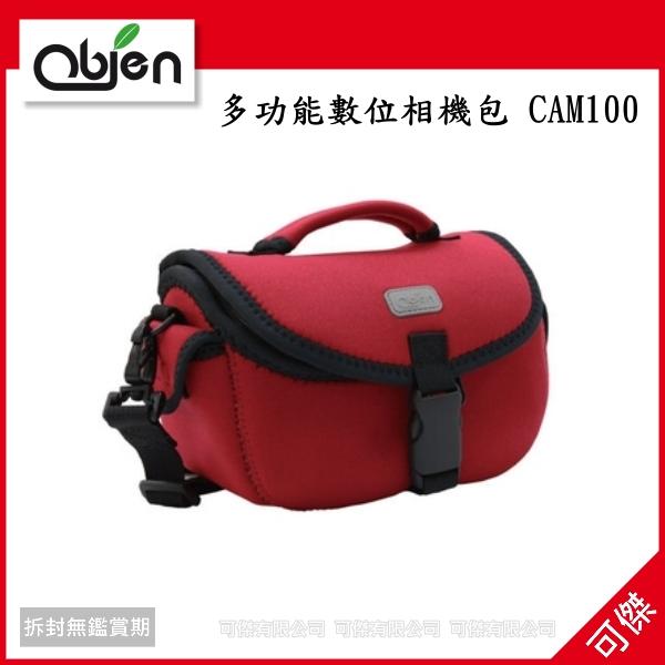 出清 可傑  Obien 歐品漾 O-CAMATE 多功能數位相機包 CAM100 (類單眼相機適用) 紅色