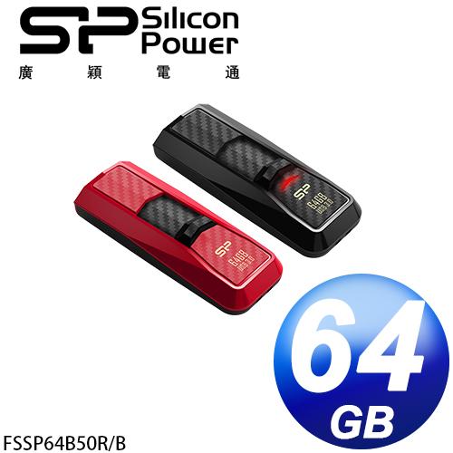 廣穎 Silicon Power  B50 64GB  魅影極光隨身碟