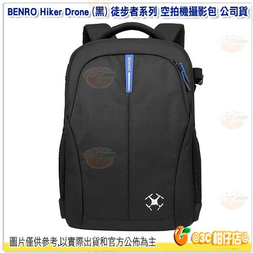 免運 可分期 百諾 BENRO Hiker Drone 250N 黑色 徒步者系列 空拍機攝影包 公司貨 DJI大疆 Phantom 3 4
