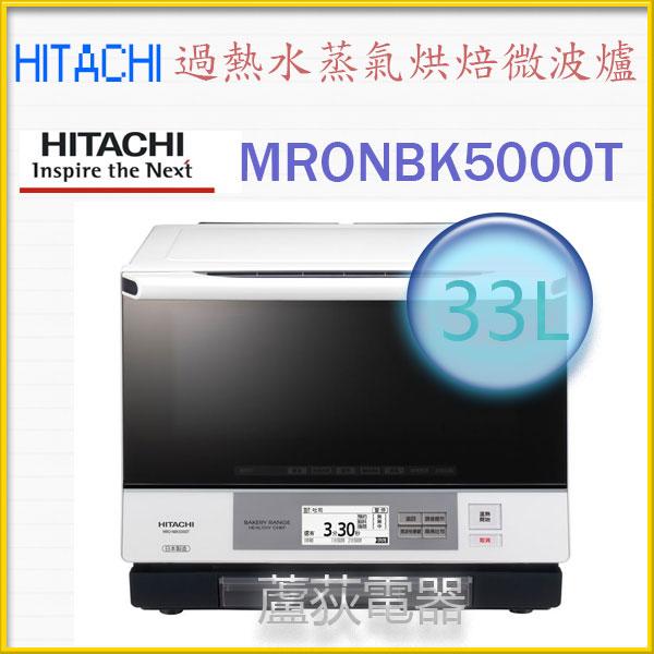 【日立~蘆荻電器】全新【HITACHI日立 過熱水蒸氣烘焙微波爐】MRO-NBK5000T另售 MRO-MV260T. MRO-RBK5500T