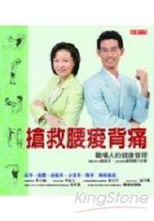 搶救腰酸背痛:職場人的健康管理(附光碟)