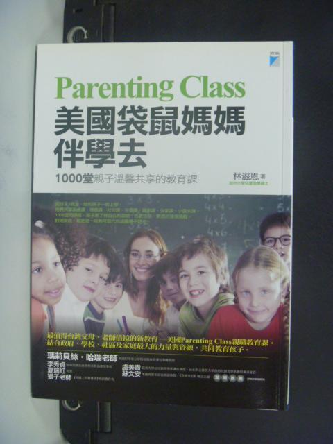 【書寶二手書T2/親子_HHG】美國袋鼠媽媽伴學去_林子恩