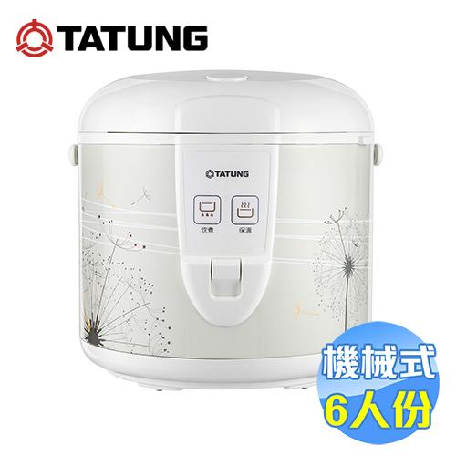 大同 Tatung 6人份機械式電子鍋 TRC-6CME