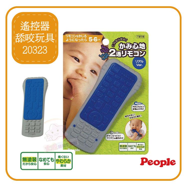 【大成婦嬰】寶寶的遙控器舔咬玩具TB116*20323 固齒器/不適用5個月以下