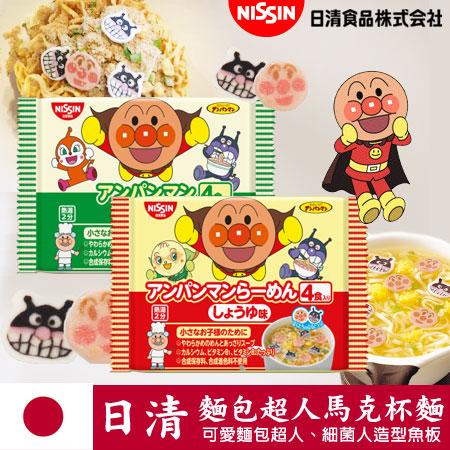 日本 Nissin日清 麵包超人馬克杯麵 88g 麵包超人 魚板泡麵 杯麵 進口泡麵【N100987】