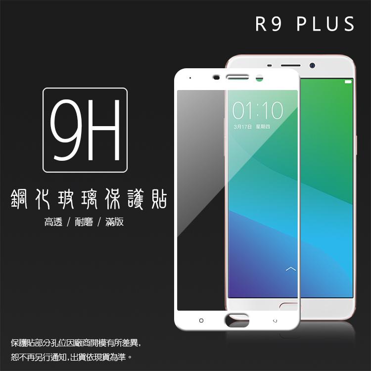 OPPO R9 Plus X9079 滿版 鋼化玻璃保護貼/全螢幕/全屏/9H硬度/高清透/強化/防爆/防刮