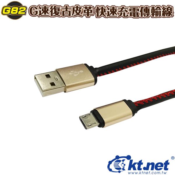 【迪特軍3C】MicruUSB G82 V8復古G速皮革快速充電傳輸線-1M黑 充電線/傳輸線/極速傳輸