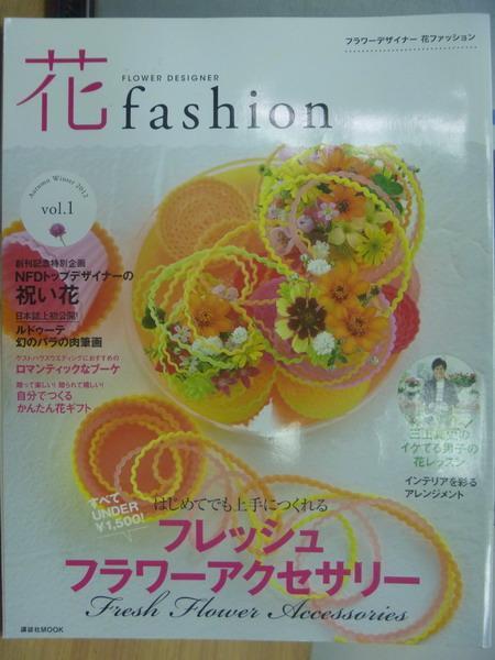 【書寶二手書T8/園藝_YAW】花Fashion_Vol.1_日文