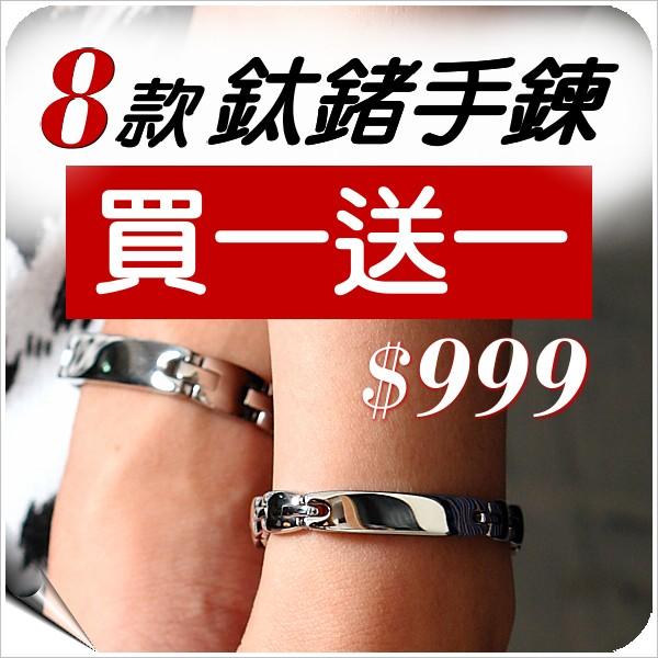 ☆ 滷蛋媽媽 ☆【8款鈦鍺手鍊 買一送一 】日本健康鈦鍺手鍊 對鍊〈現貨供應 鈦 鍺 項圈 項鍊〉