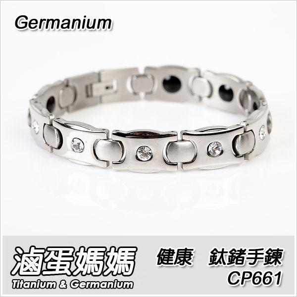 ☆ 滷蛋媽媽 ☆ 全新日本 Germanium 鈦合金 健康鈦鍺手鍊 CP661 可超商取貨