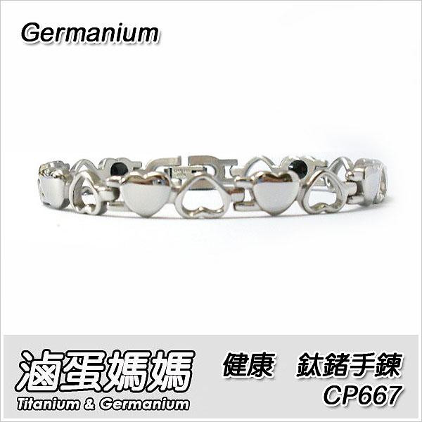 ☆ 滷蛋媽媽 ☆ 全新日本 Germanium 鈦合金 健康 鈦鍺手鍊 CP667 女款 可超商取貨