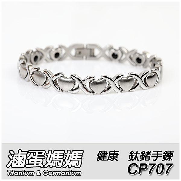 ☆╮滷蛋媽媽╭☆ 全新日本 鈦合金 健康 鈦鍺手鍊 CP707 女款 可超商取貨