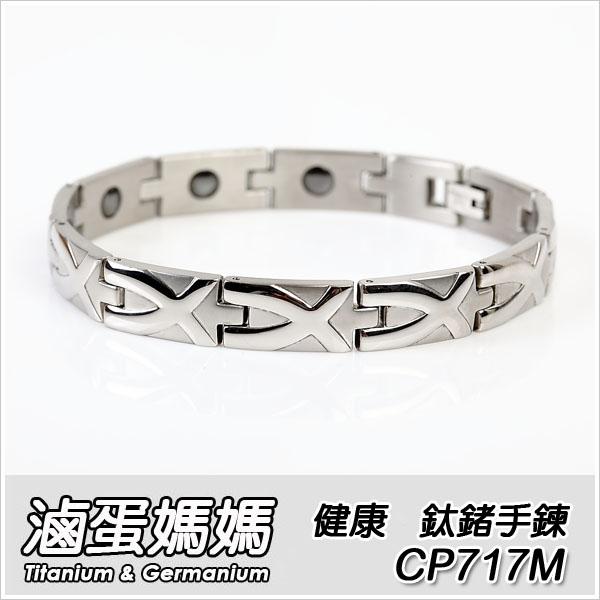 ☆╮滷蛋媽媽╭☆ 全新日本 Germanium 鈦合金 健康 鈦鍺手鍊 CP717M 男款 可超商取貨