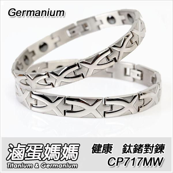 ☆ 滷蛋媽媽 ☆ 全新日本 Germanium 鈦合金 健康 鈦鍺手鍊 CP717MW 情人對鍊 2條 可超商取貨