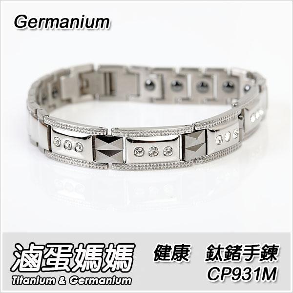 ☆ 滷蛋媽媽 ☆ 全新日本 Germanium 鈦合金 健康鈦鍺手鍊 CP931M 男款 可超商取貨