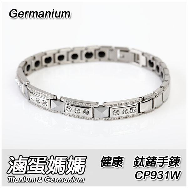 ☆╮ 滷蛋媽媽 ╭☆ 全新日本 Germanium 鈦合金 健康 鈦鍺手鍊 CP931W 女款 可超商取貨