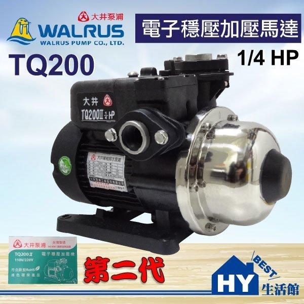 大井泵浦 TQ200 電子穩壓加壓馬達 第二代。1/4HP 加壓機 穩壓馬達。低噪音 -《HY生活館》水電材料專賣店