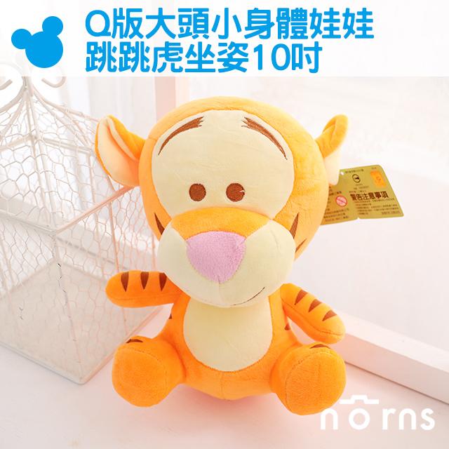 NORNS【Q版大頭小身體娃娃 跳跳虎坐姿10吋】正版 小熊維尼 迪士尼授權 娃娃 布偶 亮橘色玩偶抱枕