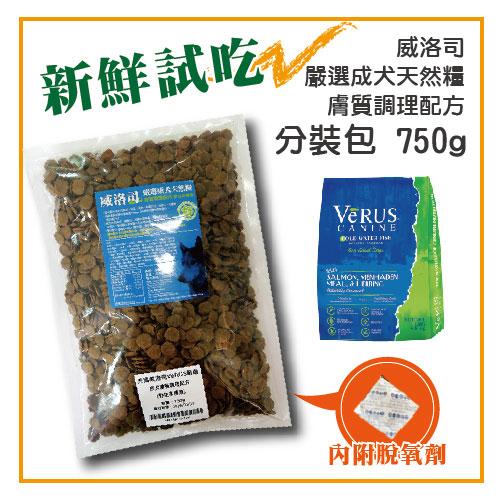 【力奇】威洛司嚴選成犬天然糧-膚質調理配方(野生多種魚)分裝包750g-240元>可超取(T001B07-0750)