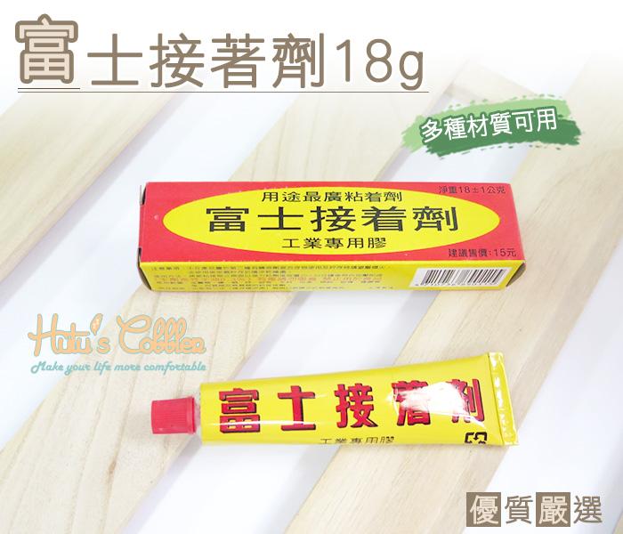 ○糊塗鞋匠○ 優質鞋材 N98 台灣製造 富士接著劑18g 金屬 木頭 黏合