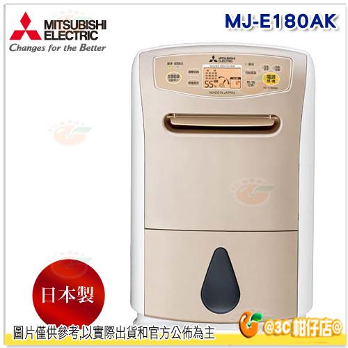 少量現貨 可分期 MITSUBISHI 三菱 MJ-E180AK-TW 清淨除濕機 低噪音 節能 抗菌 空氣清淨 日本製 公司貨