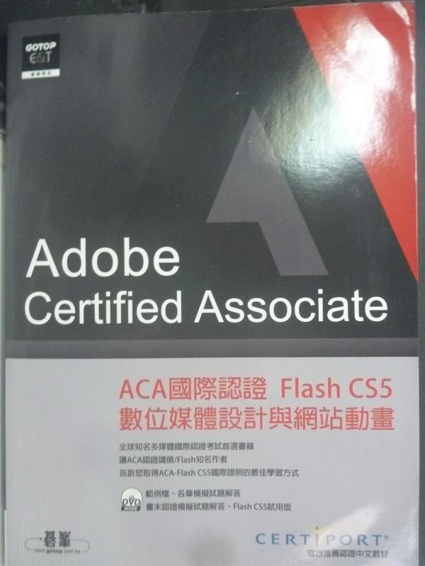 【書寶二手書T8/電腦_ZJM】ACA 國際認證-Flash CS5 數位媒體設計與網站動畫_趙英傑_附光碟