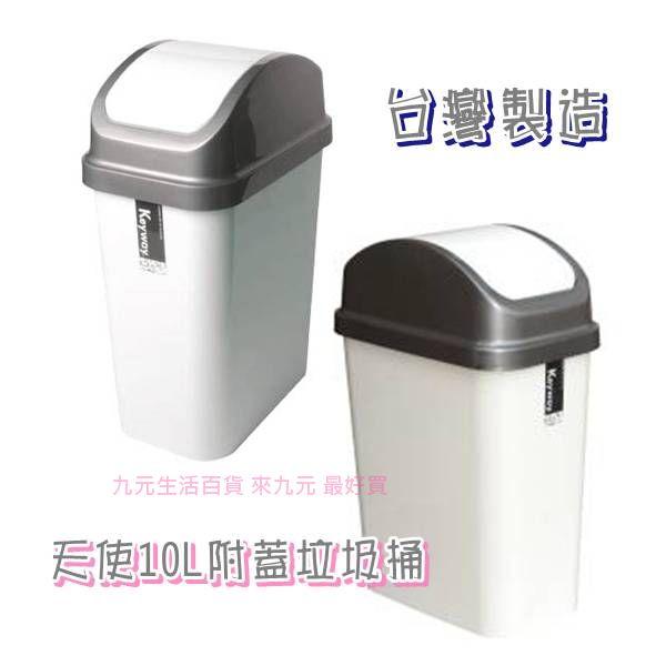【九元生活百貨】聯府 CV-310 天使10L附蓋垃圾桶 CV310