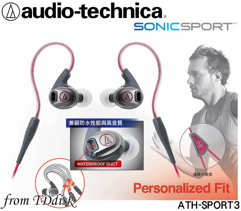 志達電子 ATH-SPORT3 鐵三角 audio-technica 耳道式 入耳式 運動專用耳機 生活防水 IPX5(公司貨)