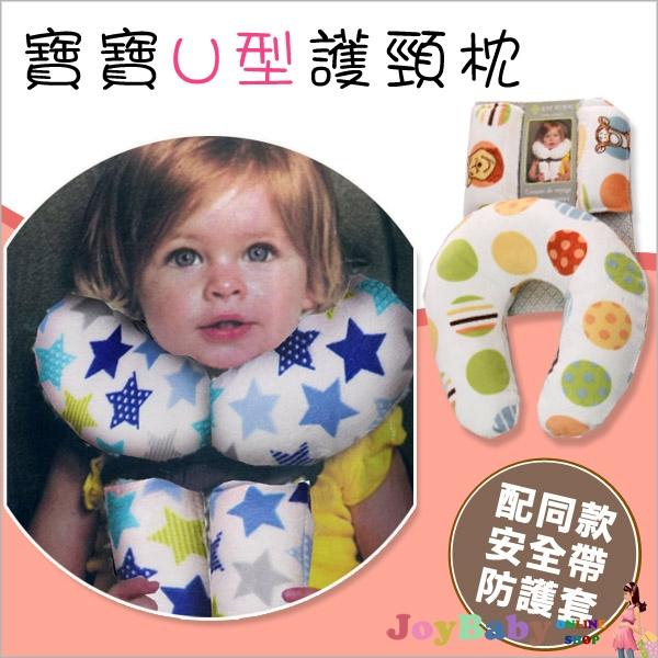 兒童汽車安全座椅U型護頸枕 寶寶推車護頸枕 旅行枕 頭枕【JoyBaby】