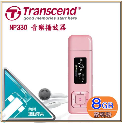 【創見】MP330 8G粉/MP3撥放器/音樂播放器/隨身聽 TS8GMP330P