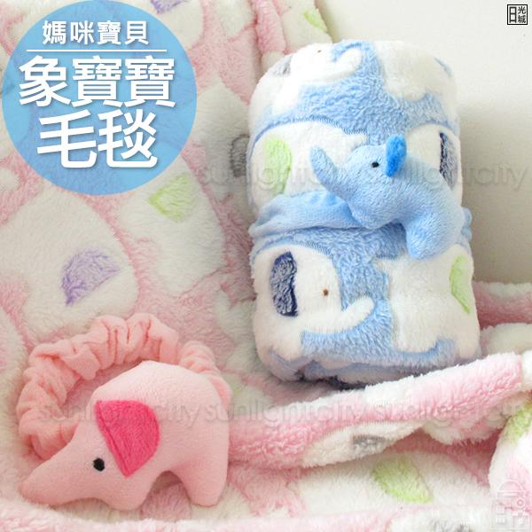 日光城。小象寶寶毛毯,披肩冷氣毯懶人毯空調毯車用毯抱毯毯子小毛毯被子寶貝保暖 聖誕交換禮物推薦