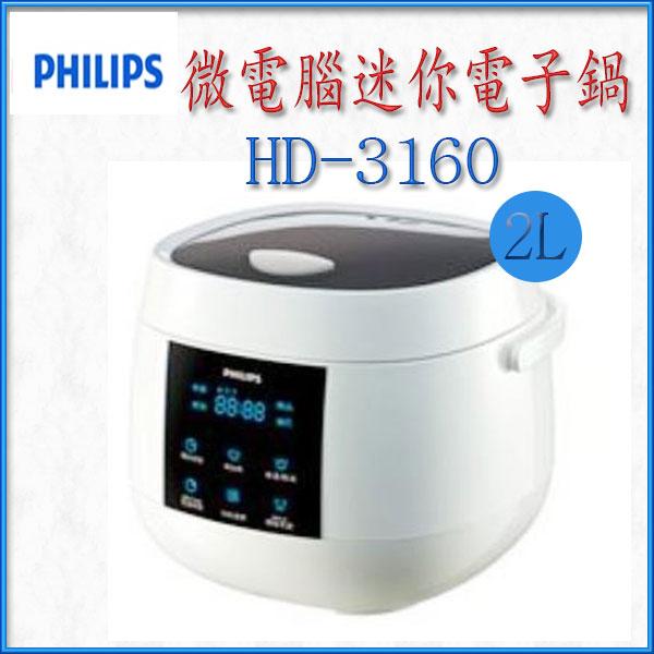 【蘆洲~蘆荻電器】 全新 【PHILIPS飛利浦四人份微電腦電子鍋】HD3160