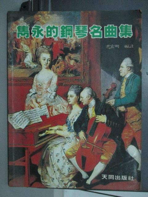 【書寶二手書T1/音樂_QGH】雋永的鋼琴名曲集_尹宏明