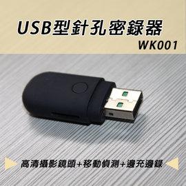 【買就送16G記憶卡】USB造型針孔密錄器 WK001 針孔攝影機 微型攝影機