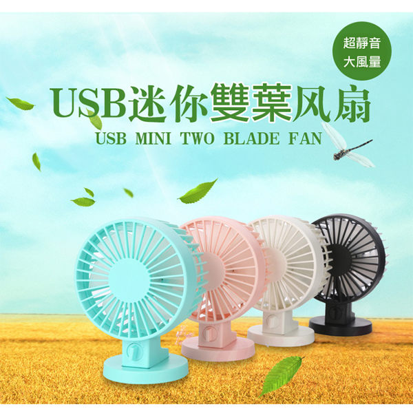 UBS風扇 雙葉片風扇辦公室小風扇彩色風扇 迷你風扇 夾扇 直立扇 【庫奇小舖】角度可調