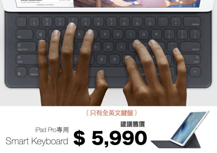 Apple iPad Pro Smart Keyboard 外接皮套式鍵盤(iPad Pro 專用)全英文鍵盤