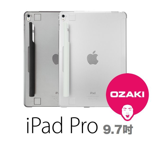Ozaki iPad Pro 9.7吋/iPad Air2共用 透明背蓋(背部可置放Apple Pencil)