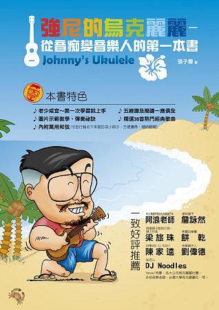 【非凡樂器】『烏克麗麗教材 強尼的烏克麗麗』:從音痴變音樂人的第一本書