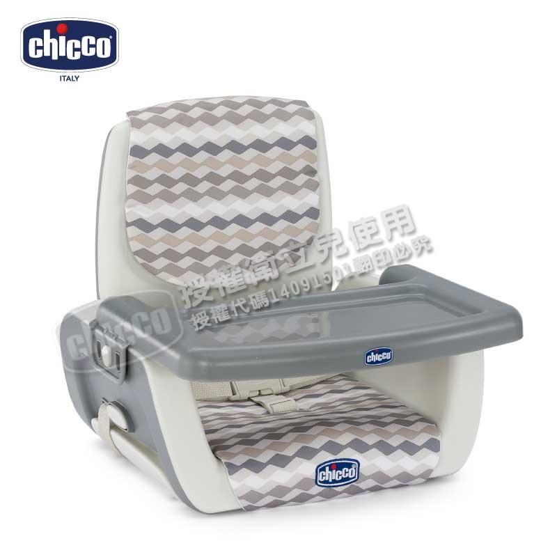 ★衛立兒生活館★Chicco Mode 攜帶式兒童餐椅 (波紋灰)